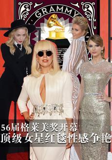 第56届格莱美奖开幕 顶级女星红毯性感斗艳