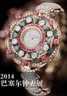 2014 巴塞尔珠宝钟表展