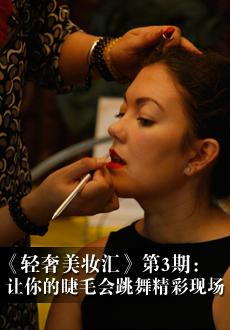 《轻奢美妆汇》第3期:让你的睫毛会跳舞精彩现场