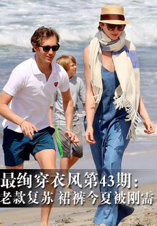 最绚穿衣风第43期:老款复苏 裙裤今夏被刚需