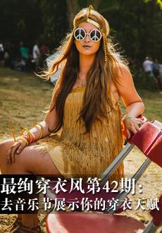 最绚穿衣风42期:去音乐节展示你的穿衣天赋