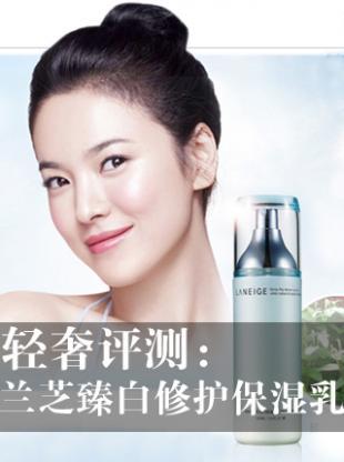 评测:兰芝臻白修护保湿乳