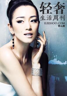 轻奢生活周刊第46期:中国女神巩俐 专注戛纳20年