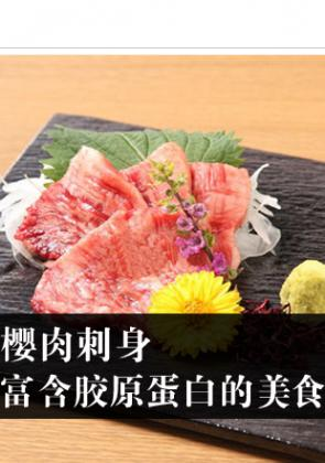 樱肉刺身 富含胶原蛋白的美食