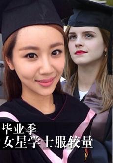 毕业季 女星学士服较量