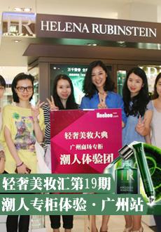 《轻奢美妆汇》第19期:潮人专柜体验•广州站