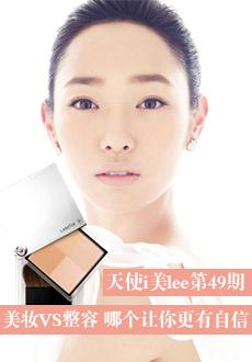 天使i美lee第49期:美妆VS整容 哪个让你更有自信