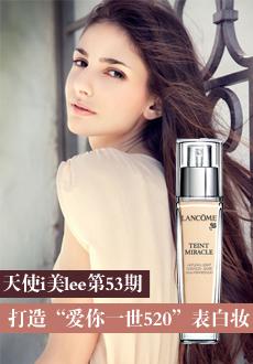 """天使i美lee第53期:打造""""爱你一世520""""表白妆"""