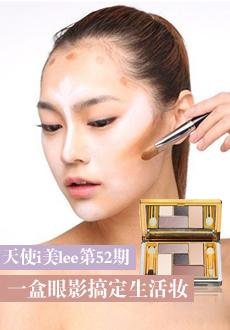 天使i美lee第52期:一盒眼影搞定生活妆