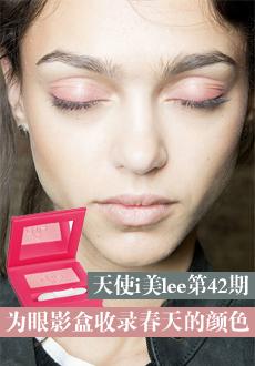 天使i美lee第42期:为眼影盒收录春天的颜色