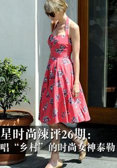 """唱红""""乡村""""的时尚女神泰勒"""