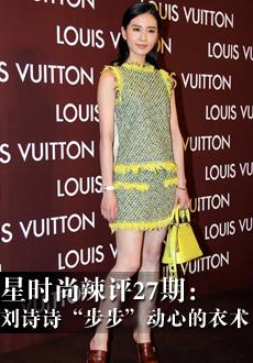 """刘诗诗 """"步步""""动心的衣术"""