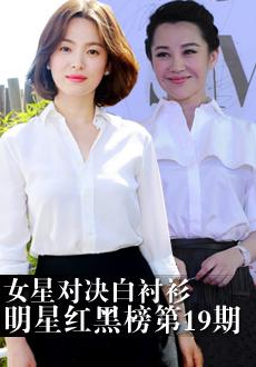 明星红黑榜第19期:女星对决白衬衫