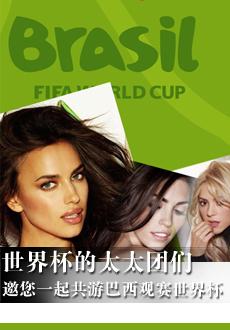 世界杯太太团 邀请您共游巴西