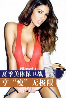 """夏季美体保卫战 享""""瘦""""无极限"""