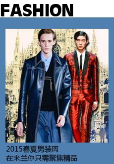 轻奢时装:2015春夏男装周 在米兰你只需聚焦精品