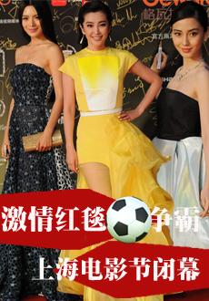 上海电影节闭幕 激情红毯争霸
