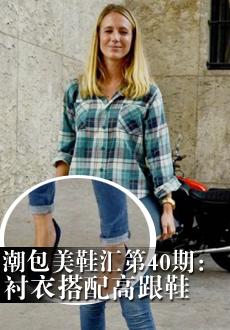 潮包美鞋汇第40期:职场时尚记 衬衣搭配高跟鞋