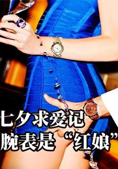 """七夕求爱记 腕表是""""红娘"""""""