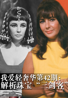 """我爱轻奢华第42期:解析珠宝""""三剑客""""的传奇"""