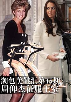 潮包美鞋汇第45期:周仰杰拿什么征服了王室贵族