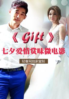 轻奢网七夕蜜制微电影《Gift》