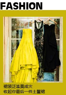 轻奢时装:裙装泛滥莫成灾 收起你最后一件土鳖裙
