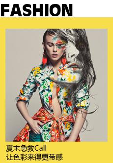 轻奢时装:夏末救急call 让色彩来的更带感