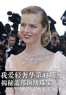 我爱轻奢华第43期:揭秘顶级珠宝 萧邦知多少?