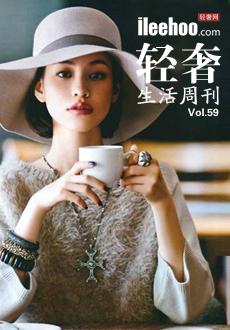 轻奢生活周刊第59期:水原希子&权志龙 时髦的二人怎样了?