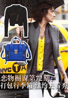 恋物橱窗第72期:打包行李箱 纽约去看秀