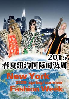 2015春夏纽约国际时装周