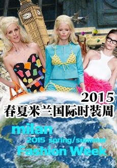 2015春夏米兰时装周