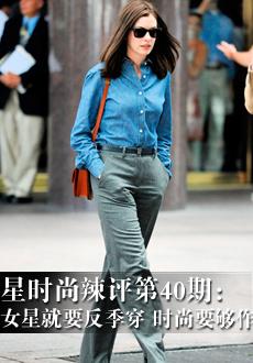 星时尚辣评第40期:女星就要反季穿 时尚要够作