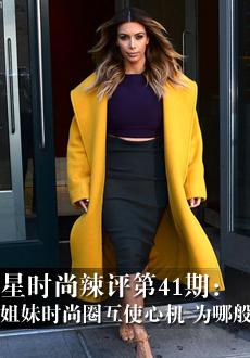 星时尚辣评第41期:姐妹时尚圈互使心机 为哪般