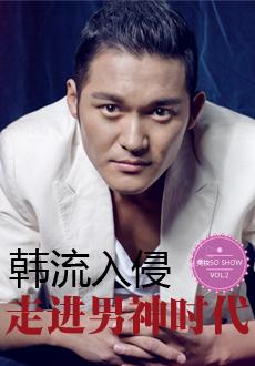 《美妆SO SHOW》第7期:韩流入侵 走进男神时代