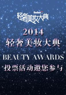 2014轻奢美妆大典投票活动邀您参与