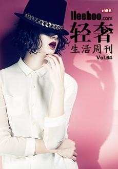 轻奢生活周刊第64期:Running Girl重塑秋日风格