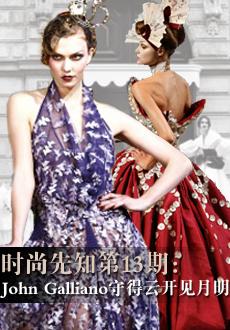 时尚先知第13期:John Galliano 幸好还有人喜欢到发狂