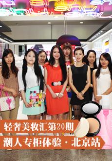 《轻奢美妆汇》第20期:潮人商场专柜体验·北京站