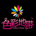色彩地带Colorzone