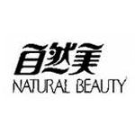 自然美natural beauty
