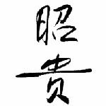 昭贵ZhaoGui