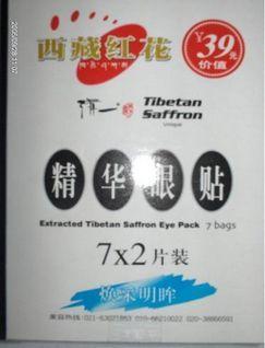 西藏红花眼精华贴膜