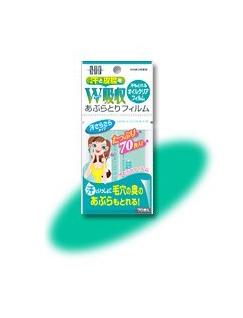 白元抗汗吸油纸70片装绿膜