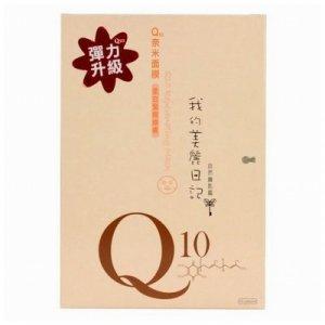 我的美丽日记Q10纳米面膜(柔白紧致焕肤)