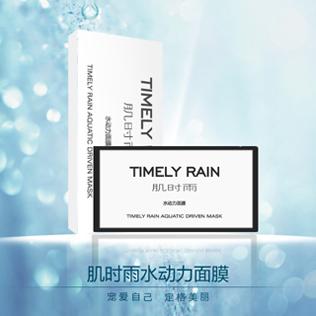 肌时雨水动力面膜