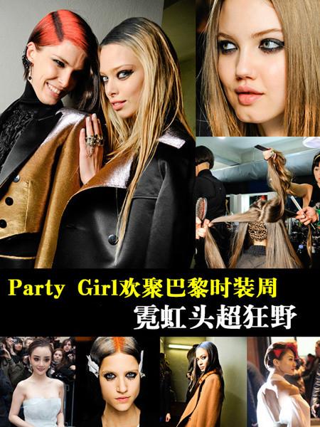 彩虹漂发 巴黎后台全民Fun Party