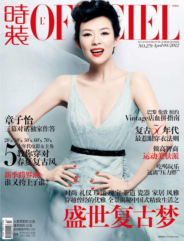 章子怡强登《时装》封面大片