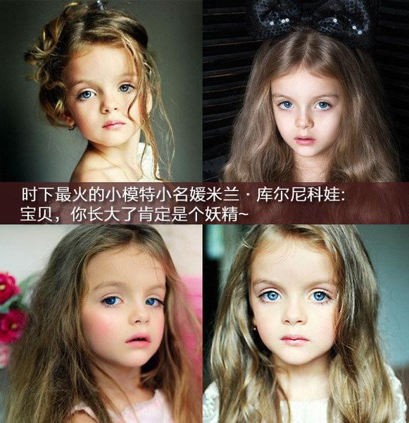 童话走出的洋娃娃 小萝莉赛过大名媛